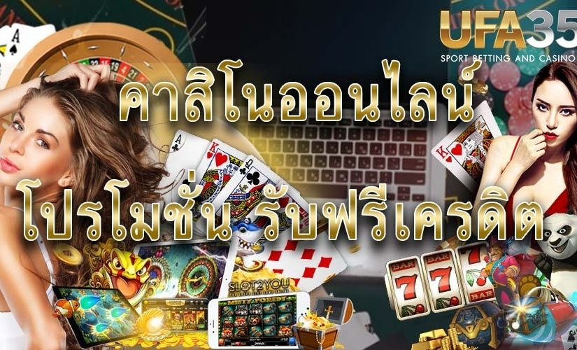 เว็บคาสิโนไทย ทำกำไรไม่รู้จบ พบความบันเทิงรื่นเริงกับการลงทุนฟรี