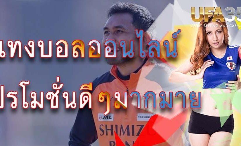 เว็บพนันบอลดีที่สุดในไทย กับบริการของเว็บที่จะเลือกใช้ลงทุน